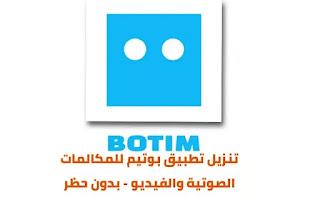 تنزيل BOTIM الحديث, تنزيل وتحميل تطبيق بوتيم الحديث