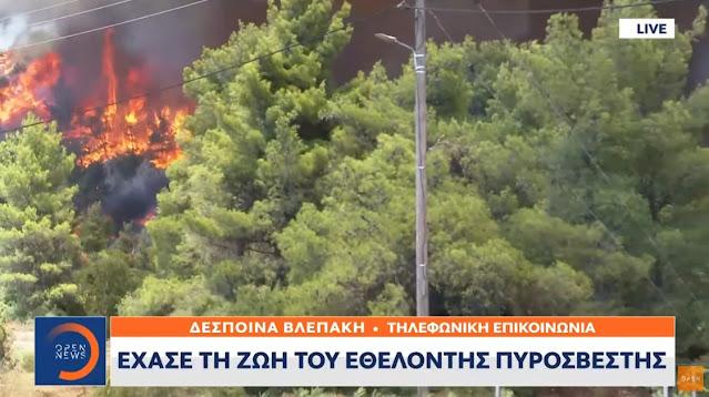 Νεκρός 40χρονος εθελοντής πυροσβέστης - Συνεχείς αναζωπυρώσεις στην Αττική (βίντεο)