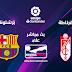 مشاهدة مباراة غرناطة وبرشلونة بث مباشر بتاريخ 21-09-2019 الدوري الاسباني
