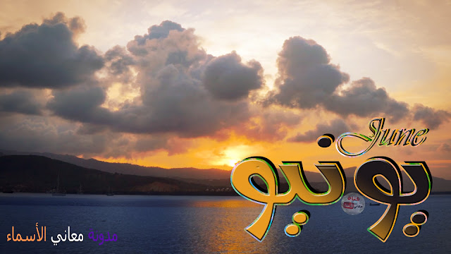 تعريف شهر يونيو وتاريخه الأشهر العربية