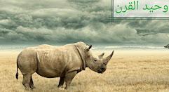 حيوانات مهددة بالانقراض ، وحيد القرن