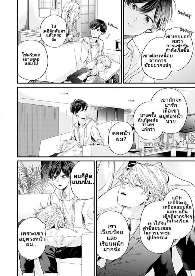 Fugai nai Koi - หน้า 6