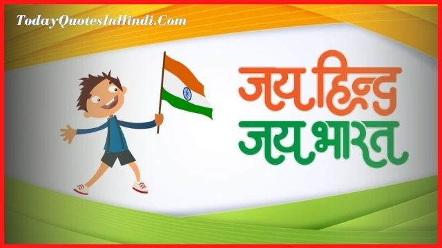 independence day special status in hindi