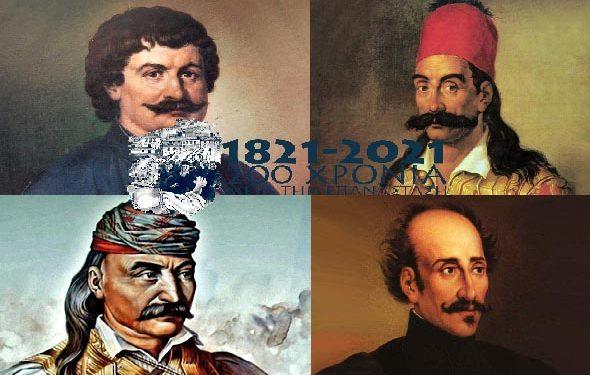 Ω θρυλικέ στοχαστή Ρήγα Βελεστινλή  Εσύ ήσουν πρόδρομος της Επανάστασης του 1821