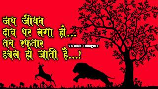 हिंदी-सुविचार-सुंदर-विचार-hindi-quotes-vb-good-thoughts-in-hindi-on-life-images-life-speed-