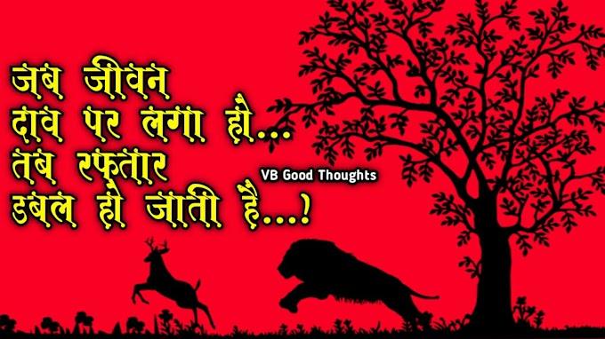 हिंदी प्रेरणादायक सुंदर विचार - Good Thoughts In hindi on life | सुंदर विचार