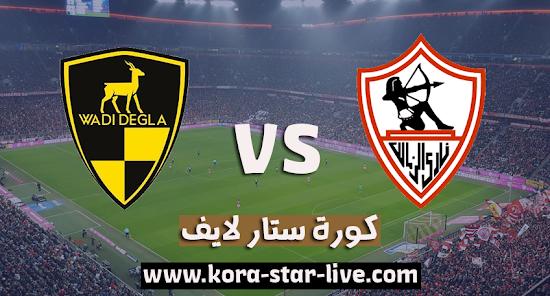 مباراة الزمالك ووادي دجلة بث مباشر بتاريخ 08-10-2020 الدوري المصري