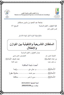 مذكرة ماستر: السلطتان التشريعية والتنفيذية بين التوازن والإختلال PDF
