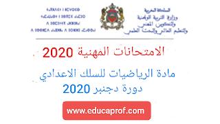 امتحان ديداكتيك الرياضيات السلك الاعدادي 2020