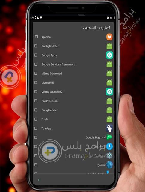 التطبيقات المستبعدة في برنامج سايفون برو