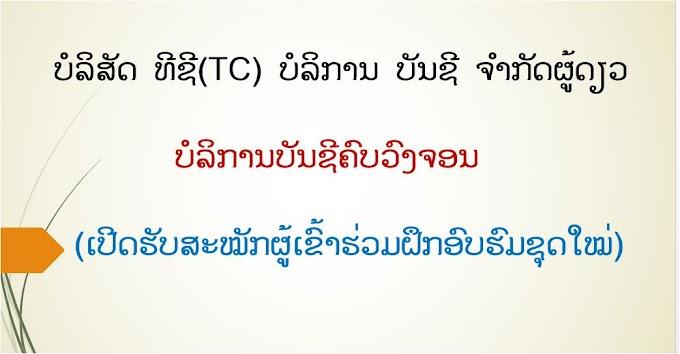 ບໍລິສັດ ທີຊີ(TC) ບໍລິການ ບັນຊີ ຈຳກັດຜູ້ດຽວ  ເປີດຮັບສະໝັກຜູ້ເຂົ້າຮ່ວມຝຶກອົບຮົມຊຸດໃໝ່