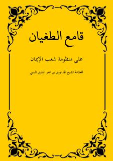 قامع الطغيان لمحمد نووي بن عمر الجاوي
