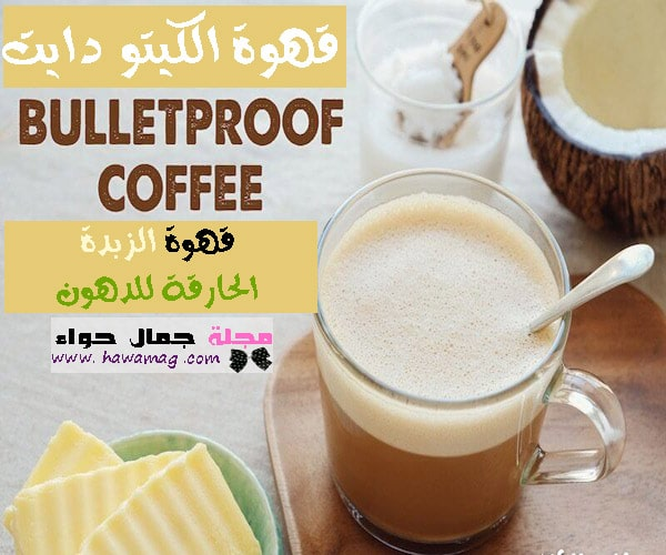 قهوة الكيتو دايت بالزبدة الحارقة للدهون Bulletproof