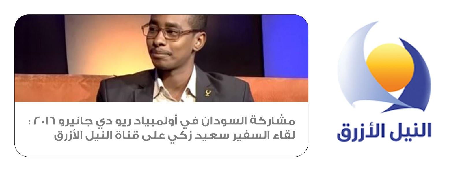 مقابلة السفير سعيد زكي على قناة النيل الأزرق
