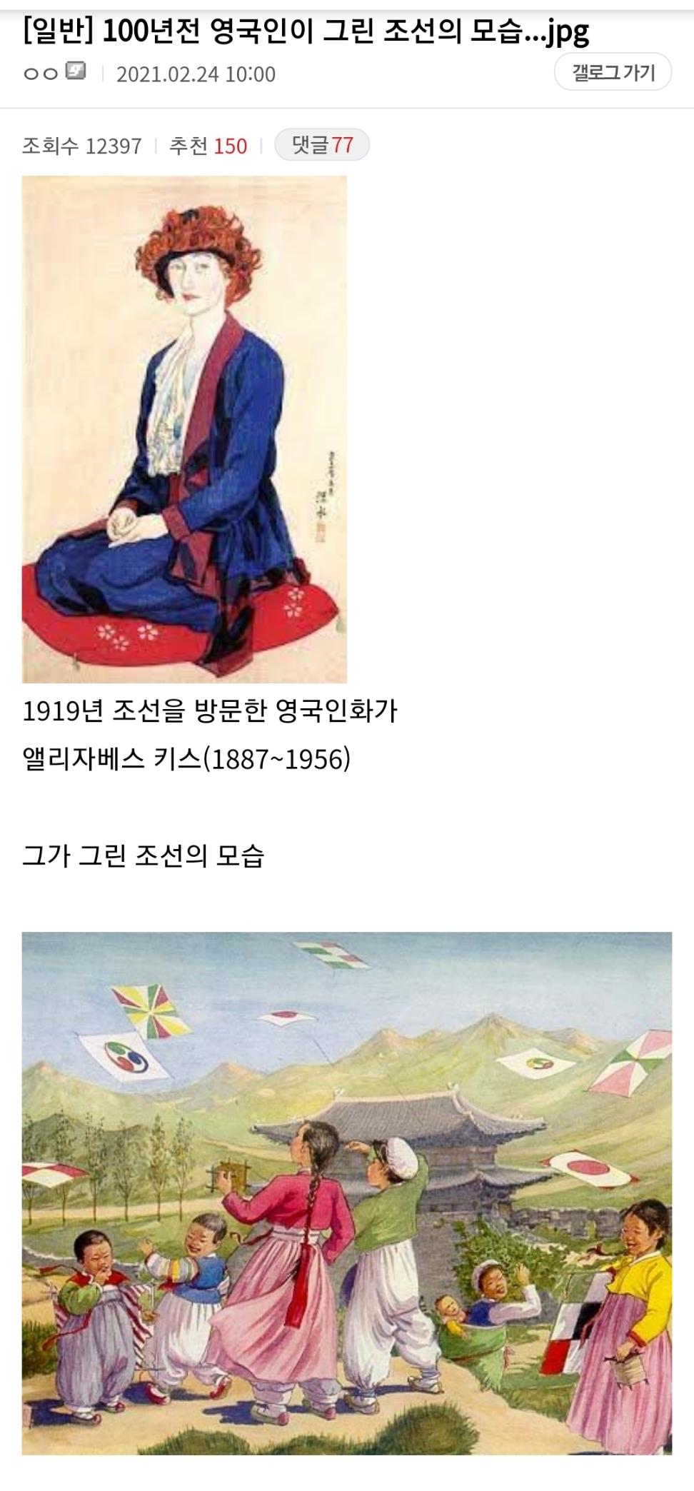 100여년전 조선을 그린 어느 영국인 화가 - 꾸르