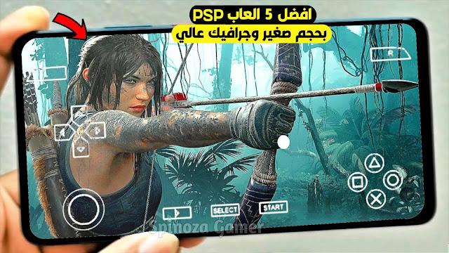 تحميل افضل 5 العاب PSP بحجم صغير للاندرويد والايفون 2021 | أفضل 10 العاب PPSSPP جرافيك عالي