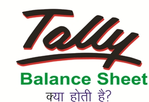 What is Balance Sheet in Tally in Hindi