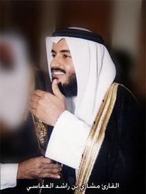 Free Download Quran: Mishary Rashid Alafasy Ruqya