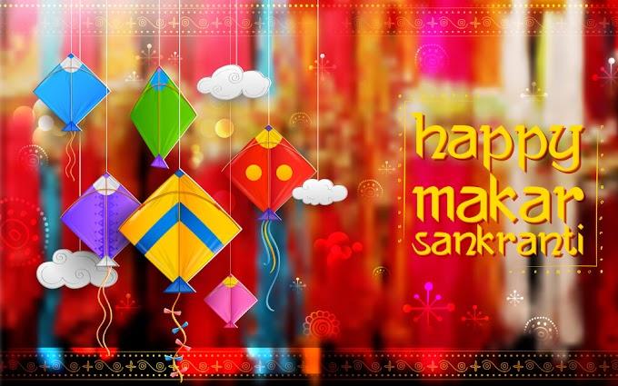 Makar Sankranti 2021: जानिये मकर संक्रांति 2021 की तारीख, समय, शुभ मुहूर्त और महत्व