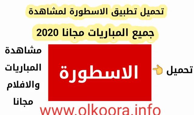 تحميل تطبيق الاسطورة OSTORA 2021 للأندرويد و للأيفون _ برنامج الاسطورة APK مجانا