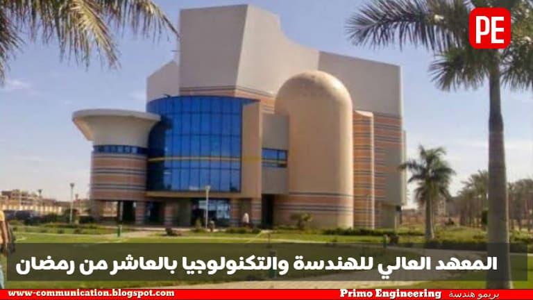 تعرف علي المعهد العالي للهندسة والتكنولوجيا بالعاشر من رمضان والاقسام المتاحة ونظام الدراسة