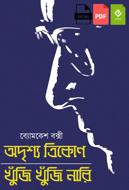 Byomkesh Bakshi Stories Pdf