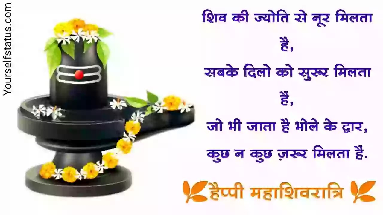 Mahashivratri-quotes-hindi