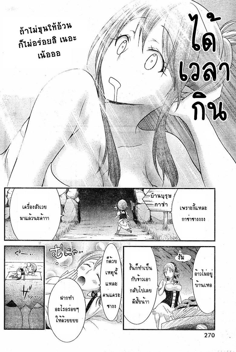 Dokunie Cooking - หน้า 10