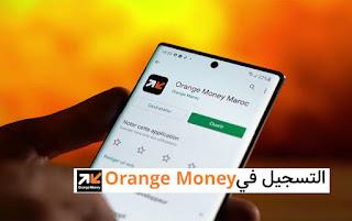 شرح طريقة التسجيل في Orange Money لإرسال و استقبال الأموال و أداء الفواتير