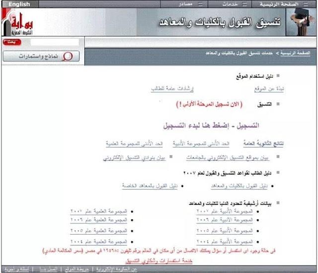 شرح صفحة موقع التنسيق الإلكتروني علي بوابة الحكومة المصرية للثانوية العامة