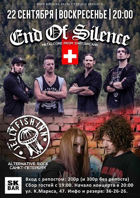 End Of Silence (Швейцария) + Jellyfish Inn (Санкт-Петербург), 18+