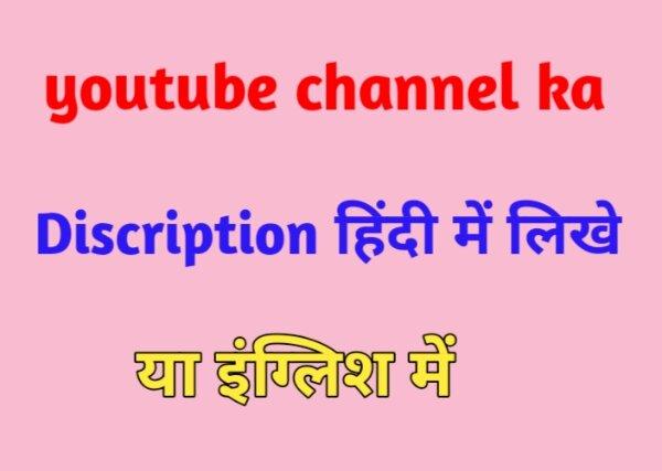 यूट्यूब चैनल का डिस्क्रिप्शन हिंदी में लिखें या इंग्लिश में-How to write youtube video Discription in Hindi