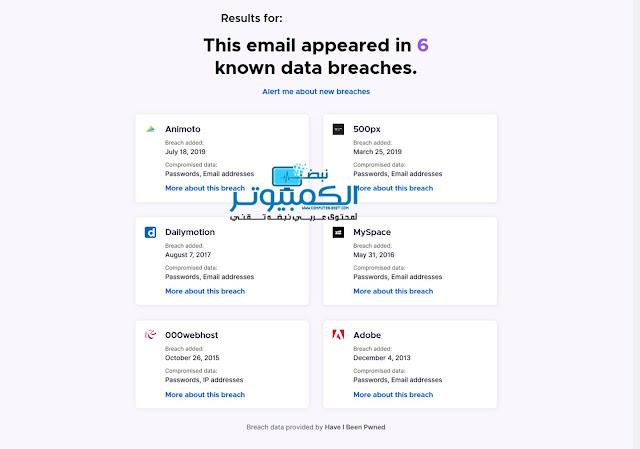كيف تعرف ما أذا كان تم تسريب بياناتك في أي من المواقع التي قمت بالتسجيل به