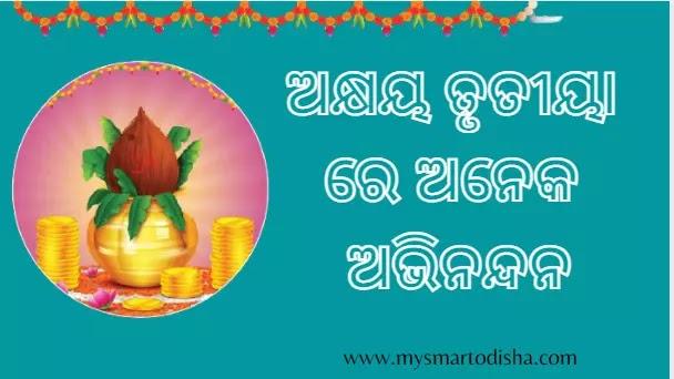 Akshaya Tritiya 2021 Odia