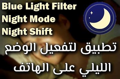 تطبيق قوي لحماية عينيك ليلا من الأشعة الضارة