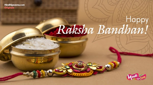 Raksha Bandhan Images With Quotes Hindi 2019