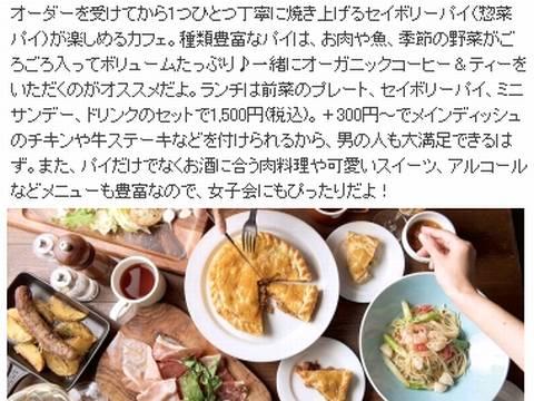 HP情報1 CAFE ARCA & CO.(カフェ アルカ)