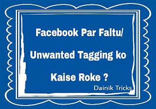 Facebook पर फालतू और Unwanted Tagging को कैसे रोके ?