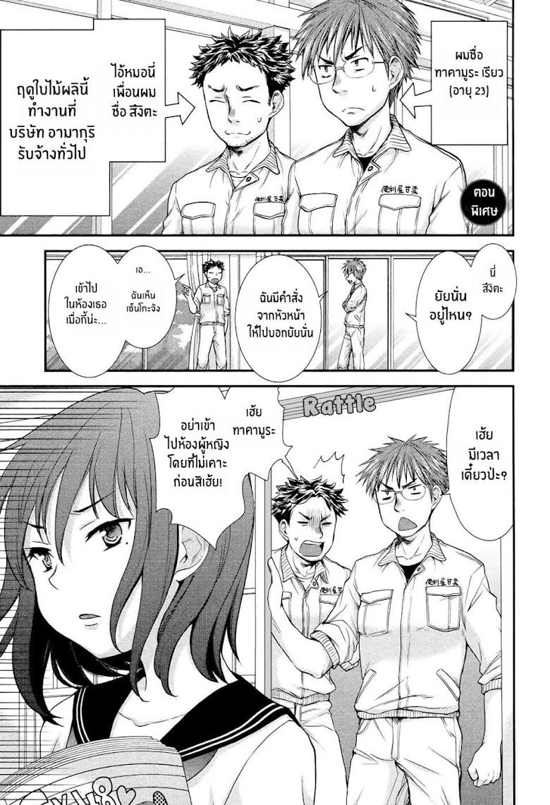 Henjo - Hen na Joshi Kousei Amaguri Senko - หน้า 1