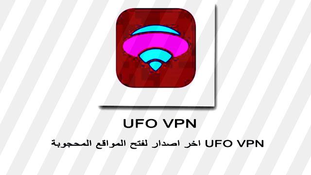 تحميل برنامج UFO VPN الاصدار القديم  مهكر