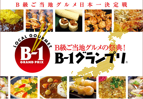 B-1 Grand Prix (fine food competition), at Akashi, Hyogo