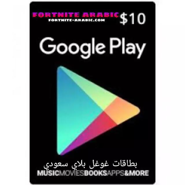 بطاقات قوقل بلاي سعودي مجانا 2020