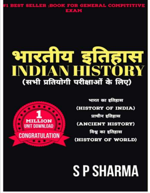 Indian History by S.P Sharma : For All Competitive Exam Hindi PDF Book