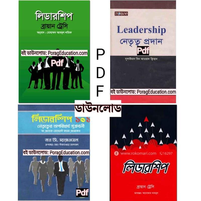 লিডারশীপ বই - Leadership Bangla Pdf Download