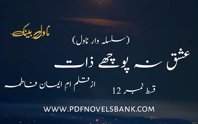 Ishq Na Pochy Zaat by Umme Emaan Fatima Episode 12