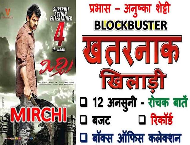 Mirchi - Khatarnak Khiladi Movie Unknown Facts In Hindi: मिर्ची – खतरनाक खिलाड़ी फिल्म से जुड़ी 12 अनसुनी और रोचक बातें