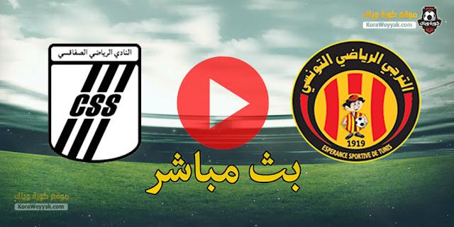 نتيجة مباراة الترجي التونسي والنادي الرياضي الصفاقسي اليوم 25 ابريل في الرابطة التونسية لكرة القدم