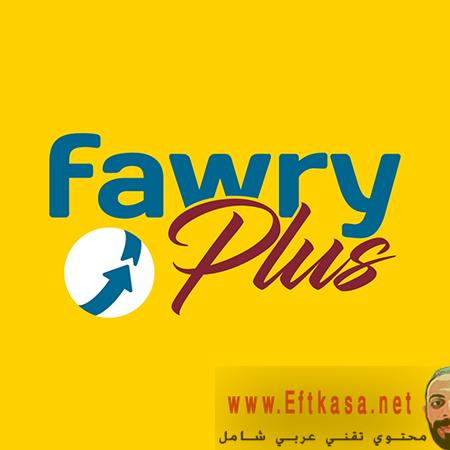 الان حمل تطبيق ماي فوري myFawry على موبايلك لدفع وشحن الخدمات وشحن التطبيق من اقرب منفذ , عناوين واماكن فروع فوري بلس Fawry Plus بجميع المدن والمحافظات