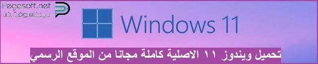 تحميل ويندوز 11 الاصلية مجانا