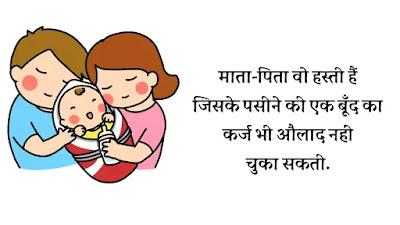 emotional maa baap quotes in hindi
